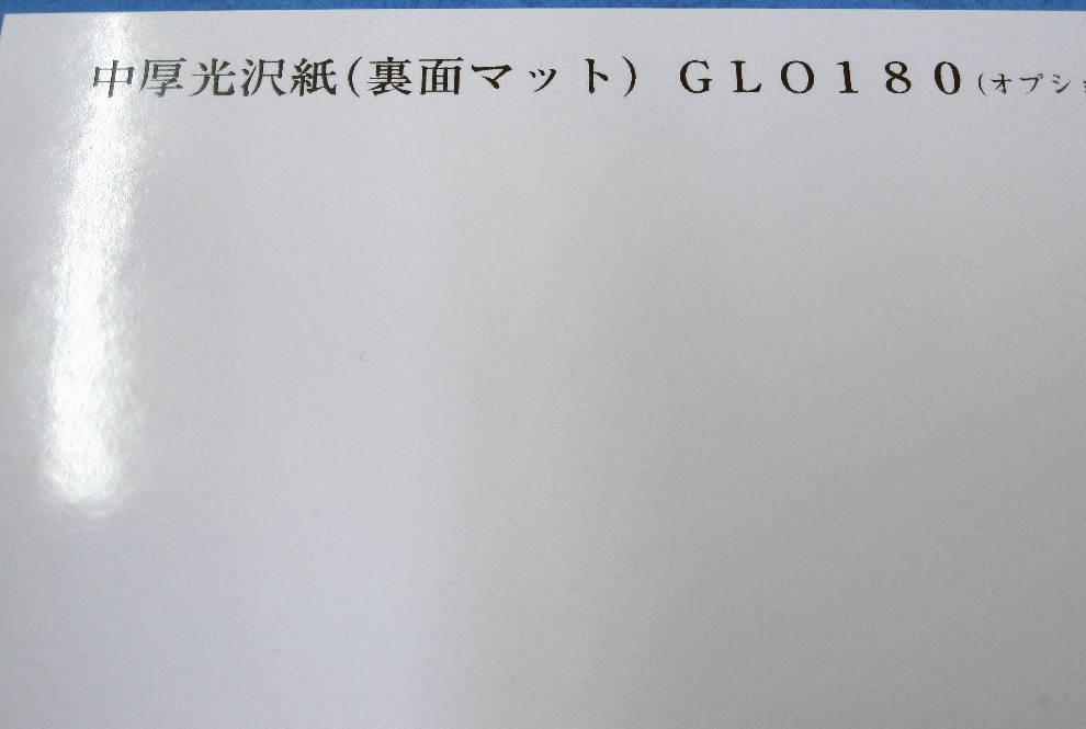 光沢ホワイト紙(表面のみ)GLO180