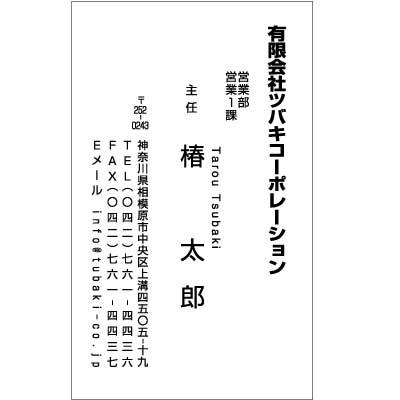 テンプレート・モノクロたて型、文字・ゴシック名刺