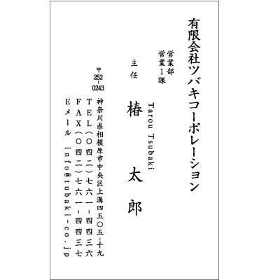 テンプレート・モノクロたて型、文字・楷書体の名刺