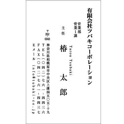 テンプレート・モノクロたて型、文字・明朝体の名刺