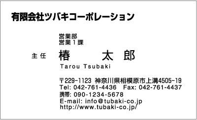 テンプレート・モノクロ横型、文字・ゴシック名刺