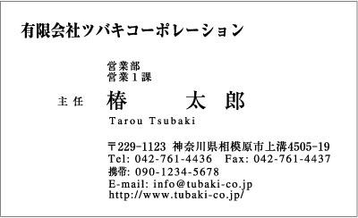 テンプレート・モノクロ横型、文字・明朝体の名刺