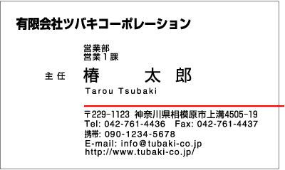 テンプレート横型、文字・ゴチック名刺、赤