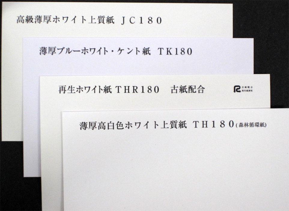 薄厚 高白色ホワイト上質紙THM180(森林循環紙)、見本