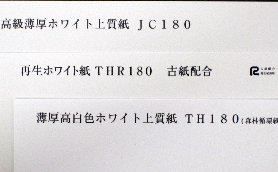 薄厚 高白色ホワイト上質紙TH180(森林循環紙)、見本