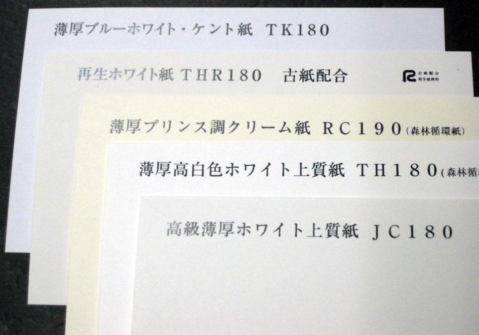高級薄厚ホワイト上質紙JCM180、見本