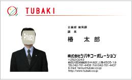 顔写真入り名刺の例F